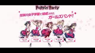 【作業用BGM】「Poppin'Party」ピアノメド