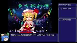 【ゆっくり解説】東方彩幻想ゲームクリアRTA 34分18秒 part1