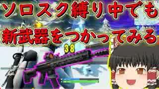 【フォートナイト】ソロスク縛り企画中でも新武器を使ってみる その94【ゆっくり実況】