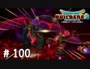 【実況】DQB2#100「最後の戦い」