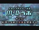 """厨二病ラジオ『M-Ⅱラボ』#26 料理の名前の""""兵器""""を開発する"""