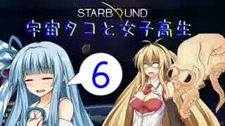 【VOICEROID実況】宇宙タコ ト 女子高生【STARBOUND】Part 6