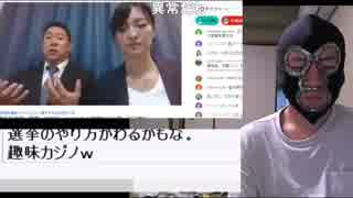 20190609 暗黒放送 立花孝志の選挙結果を見る放送  ⑤