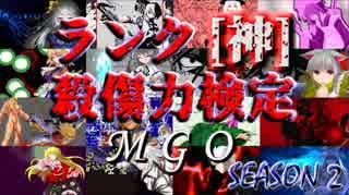 【凶悪MUGEN】MUGEN God Ordeal-season2-