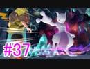 【ピカブイ】ポケモンの世界を大冒険☆パート37【実況】