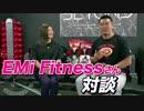 第4弾 EMi Fitnessさんと対談 in 東京【ビーレジェンド鍵谷TV】