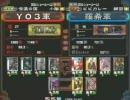 三国志大戦2 龍虎の咆哮 一回戦 第十二試合 YO3 vs 羅希