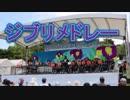 北九州・大谷中のジブリメドレー!!吹奏楽!!2019とばた菖蒲まつり!!