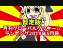 【暫定版】月刊グローバル☆ランキング2019年5月号
