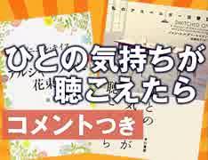 #285 [コメント付]「南キャン山ちゃん結婚