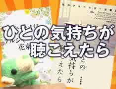 #285 岡田斗司夫ゼミ「南キャン山ちゃん結