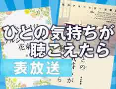 #285表 岡田斗司夫ゼミ「南キャン山ちゃん
