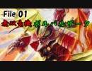 【ゆっくり解説】デュエル・マスターズ プレミアム殿堂図鑑 File 00 + 01(修正版)