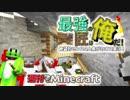 【週刊Minecraft】最強の匠は俺だ!絶望的センス4人衆がカオス実況!#4【4人実況】