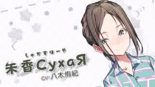 じんるいのみなさまへ キャラクタームービー朱香CyxaЯ