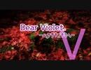 【CoC】Dear Violet.05【TRPG】