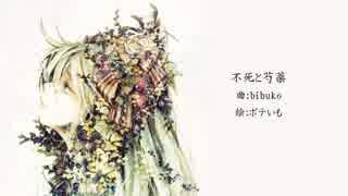 不死と芍薬/初音ミク
