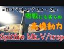 主ときりたんで征く惑星戦活#54 Spitfire Mk.V/trop【WarThunder】
