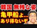韓国の亀甲船が崩壊し無残な姿!衝撃の理由に日本と世界も目が点に!あり得ないぞ…海外の反応 最新ニュース速報『KAZUMA Channel』