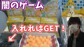 【クレーンゲーム】ヤミちゃんのフィギュアをGETせよ!たこ焼きキャッチャーに挑戦!