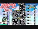 【マリオメーカー】マリオ初心者が友人制作コースに挑んだ結果www Part1