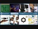 【2分で紹介】文理融合アウトプット型カリキュラムで「想い」...