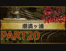 【GOD WARS】国の始まりを見つけるRPG【実況プレイ】Part20