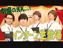 【2nd#10】劇場の洗礼…!インターン生登場【K4カンパニー】