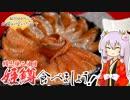 結月ゆかりのお腹が空いたのでVol.32-②「姫鱒食べましょう」