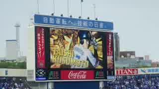 【2019年6月9日】楠本 泰史 代打逆転満塁