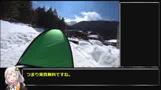 【RTA】 残雪期の赤岳テント泊再走 6:13:36