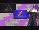 【VOICEROID実況】マルチゆかりのSplatoon2 #5.5