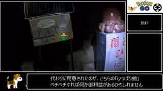 【ゆっくり】Pokémon GO RTA 高尾山 01:23:40【東京】