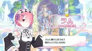 【プリンセスコネクト!Re:Dive】キャラクターストーリー ラム Part.01