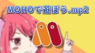 MOHOで遊ぼう.mp2
