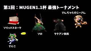 第1回:MUGEN1.1杯 最強トーナメント Part001