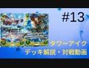 FEサイファ対戦動画#13_タワーアイクデッキ解説・対戦動画
