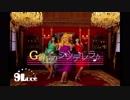 【9Luce小原鞠莉生誕記念】G線上のシンデレラ Full -LoveLive! Sunshine!!【踊ってみた】