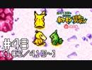 【実況】全413匹と友達になるポケモン不思議のダンジョン(赤) #48【103/413~】