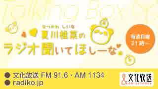 MOMO・SORA・SHIINA Talking Box夏川椎菜