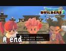 【終】DQB2#101(後編)「ものづくりは終わらない」