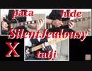 【SilentJealousy】ギターソロpata hide taijiパート弾いてみました!【X】