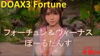 【DOAX3】みさきポールダンス(フォーチュ