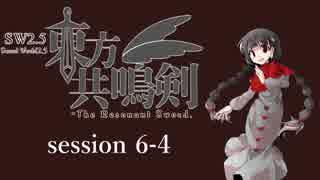 【卓遊戯】 東方共鳴剣 セッション6-4