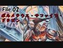 【ゆっくり解説】デュエル・マスターズ プレミアム殿堂図鑑 File 02
