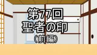 あきゅうと雑談 第77話 「聖者の印(前