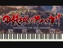 初級 ピアノ 「咲かせや咲かせ」 EGOIST  『甲鉄城のカバネリ 海門決戦』 主題歌
