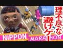 【3人実況】めちゃくちゃなマラソンゲームのパーティーゲームが最高に楽しい【日本マラソン】