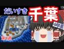 【ゆっくり実況】房総半島から出ない桃鉄16 Part19【第4周4年...