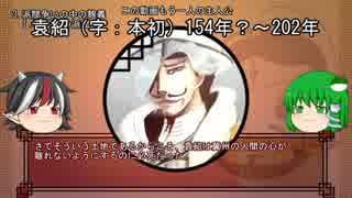 三国志珍人物伝 第十六回「麹義」後編【ゆっくり解説】